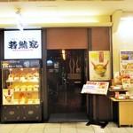 若鯱家 - 若鯱家 エスカ店 の店舗。     2018.09.27