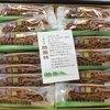 北の自然菓 柳月 - 料理写真:トップフォト 防風林(30個入り)