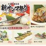 魚問屋 魚一商店 - 料理写真:新サンマ祭り