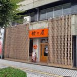 橙々屋 -