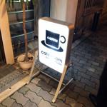 cafe Room - 店先