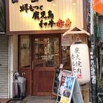 炭火焼肉ホルモン 三四郎 高円寺店 - 外観