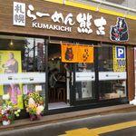 札幌ラーメン熊吉 - 外観です