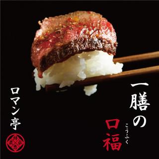 肉・米・タレ・焼き方のバランス