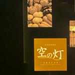 夜景個室×肉バル 空の灯 -