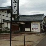 日本料理 花よし -