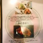 焼肉ホルモン・牛テール料理 あにき - メニュー