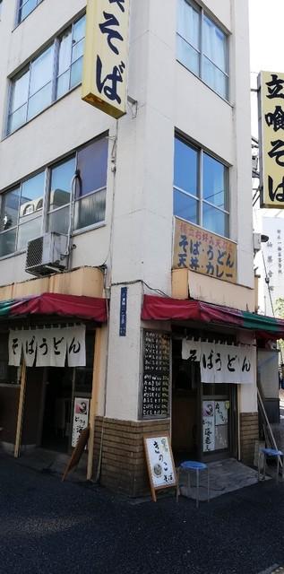 そば千 東神田店 - が・い・か・ん