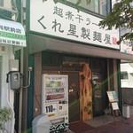 くれ星製麺屋 - 外観