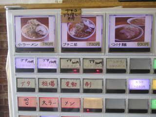 ラーメン二郎 - 券売機②