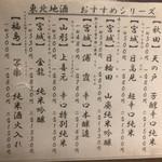93549013 - 日本酒メニュー1