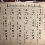 93549031 - 日本酒メニュー2