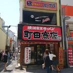 横浜家系ラーメン 町田商店33 - 外観