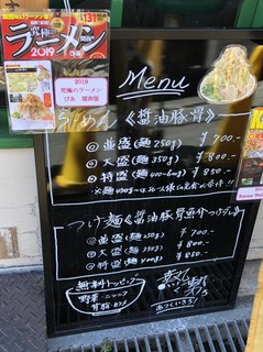 ラーメン つけ麺 熱く勢ろ -