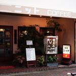 ニット - 錦糸町に佇むレトロな喫茶「ニット」。