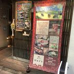豚工房 どんぐり - お店の入り口