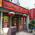 北京方庄 - 北京料理 方庄