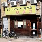 ひよこ - 店舗外観
