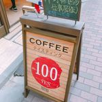 トリバコーヒー - テイスティングコーヒーの立て看板