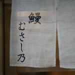 鰻 むさし乃 - ☆こちらの暖簾がお出迎え(^◇^)☆