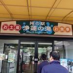 浄蓮の滝観光センター  -