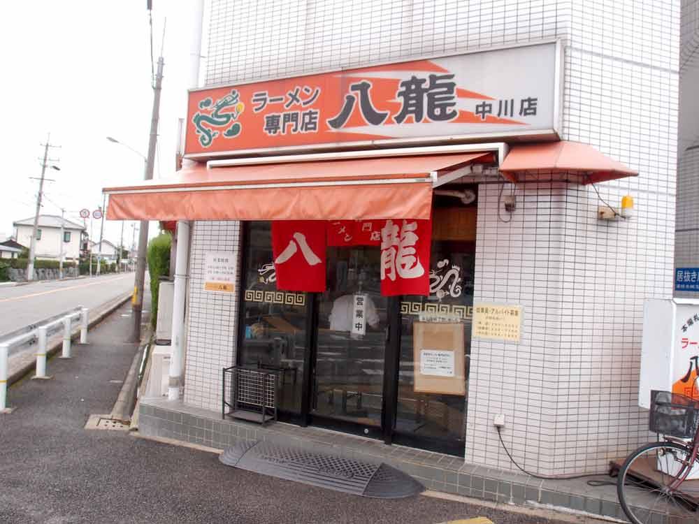 八龍 中川店