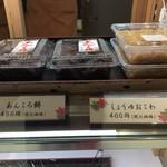 高田屋餅菓子店 -