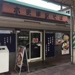 駅そば - 木更津駅そばさん