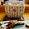 嘉 - 料理写真:七輪に松茸
