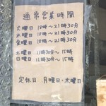 ラーメン そら - 【2018.9.22】営業時間。