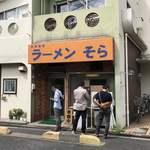 ラーメン そら - 【2018.9.22】店舗全容。