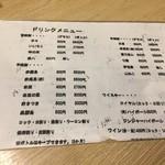 いくら(海蔵)ちゃん -