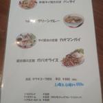 トムヤム食堂 - ランチメニュー