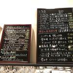 イタリアン アンド ワイン チャコール - 黒板メニュー