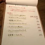 イタリアン アンド ワイン チャコール - ディナーメニュー