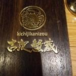 吉次蟹蔵 -