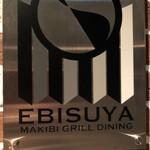 EBISUYA - まだ新しいビルの7階にお店があります