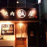 鉄板焼肉 誠屋 -