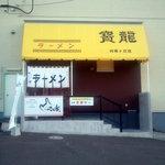 ラーメン寳龍 - 外観2