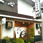 寿司処 一心 - 雄々しい和の店構え