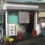 つかさ - 大岡山駅前