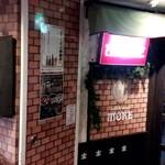 喫茶モア - 店入り口