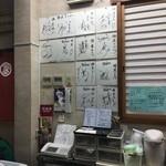 陣屋 - 浅田真央さんやドラゴンズ選手の色紙も飾られています