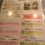 肉バル MANZO - [メニュー] ドリンクメニュー 全景♪w ①