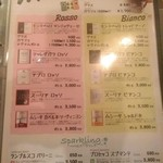 肉バル MANZO - [メニュー] ドリンクメニュー 全景♪w ②
