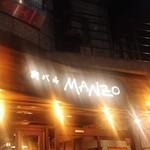肉バル MANZO - [外観] 玄関上 お店の看板 アップ♪w