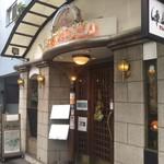 カフェ アラビカ - そこそこ老舗の喫茶店