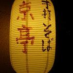 手打そば 京亭 - 9/2011