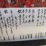 榮ラーメン - メニュー