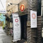 洋食 ツバキ亭 - 商店街から一本細い路地へ!
